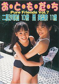 【10%POINTBACK】お・と・も・だ・ち7 二瓶沙耶 加西美梨奈