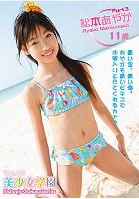 美少女学園 Vol.22 松本あやか Part3
