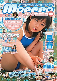 DVD moecco VOL-8 早春 真奈 表紙画像