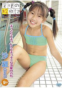 「天使の絵日記」小野寺沙羅 9才 まっさらでまっしろでまっすぐな沙羅の真心