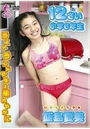 ラストランドセルは晴れやかに 飯島夏美 12歳