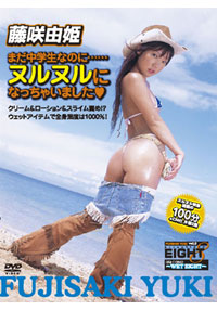 SituationsEight vol.2~WET EIGHT~ 藤咲由姫