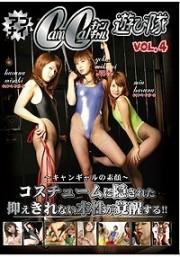 アブナイ! キャンギャル遊び隊 Vol4