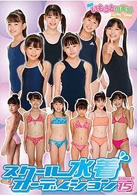 スクール水着オーディション Part15 北島ミキ・佐藤夢・白鳥わこ・美咲奈緒・木戸結菜・木戸若菜