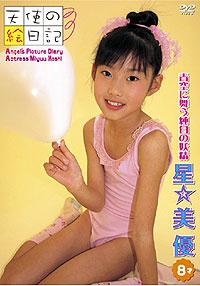 「天使の絵日記」 星☆美優 8才 青空に舞う純白の妖精