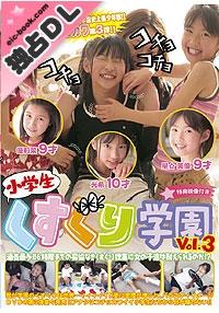 【10%POINTBACK】小学生くすぐり学園 Vol.3 星☆美優・光希・優莉菜