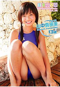 【10%POINTBACK】美少女学園 Vol.26 山中真由美 Part3