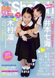 【蔵出し!】【特価】Sho→Boh vol.6