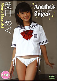 Another Sugar 葉月めぐ