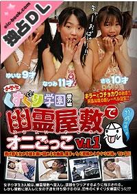 小学生 くすぐり学園 番外編 幽霊屋敷でオニごっこ vol.1
