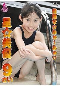 星☆美優 9歳