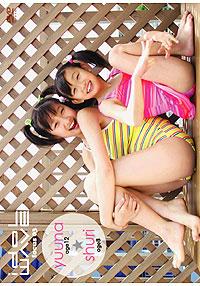 yuuna12歳&shuri8歳