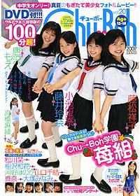 Chu→Boh vol.20 表紙画像