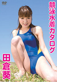 競泳水着カタログ 田倉葵