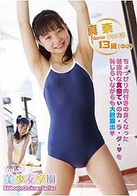 美少女学園 Vol.35 真奈