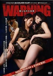 WARNING マリア・ファッション・三木彩加