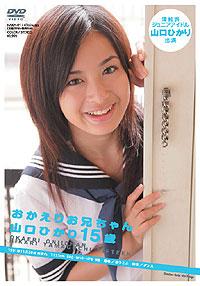 おかえりお兄ちゃん 山口ひかり 15歳 表紙画像