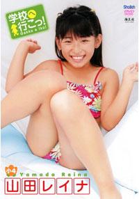 学校へ行こっ! 山田レイナ