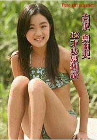12才の夏物語 吉沢真由美