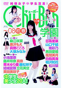 Chu→Boh学園~08初春 表紙画像