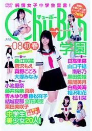 Chu→Boh学園~08初春