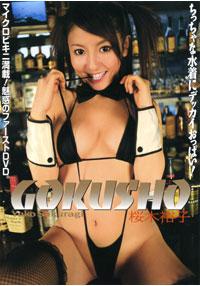 GOKUSHO 桜木裕子