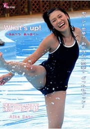 What's up! 瀬戸愛華