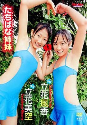 たちばな姉妹 立花美空 立花風香 表紙画像