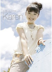 美山加恋 ファースト写真集 Karen(カレン)