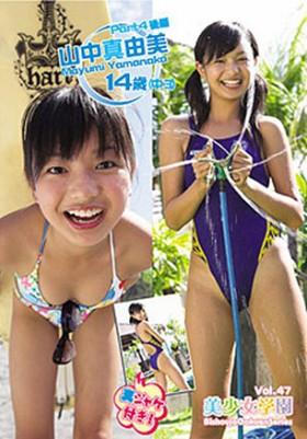 美少女学園 Vol.47 山中真由美 Part4 後編 表紙画像