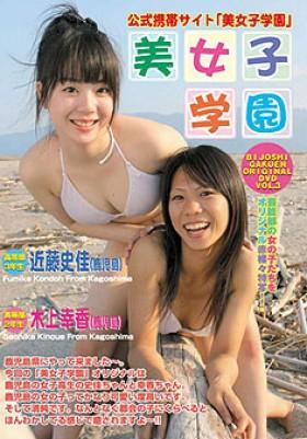 美女子学園 VOL3 木上幸香 近藤史佳 表紙画像