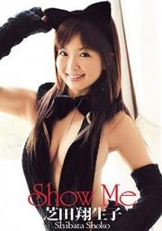 Show Me 芝田翔生子