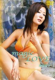 magic LOVE 渡邊智子