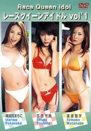 レースクイーンアイドル vol.1