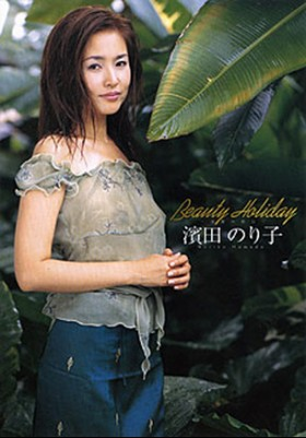 Beautyful Holiday 濱田のり子