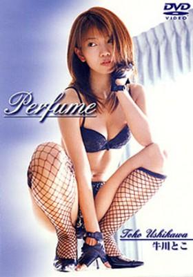 Perfume 牛川とこ 表紙画像