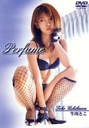Perfume 牛川とこ