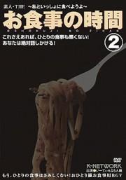 素人・THEお食事の時間2