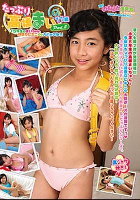 たっぷり 高橋まいPart2 11歳 表紙画像