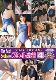 ソフィアクロニクル Vol.10 BEST OF スクール水着4
