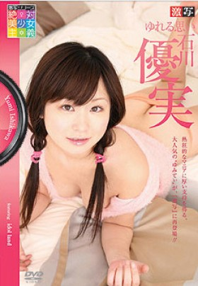 激写 Vol.32 石川優実 表紙画像