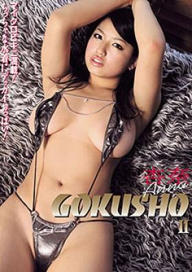 GOKUSHO II 杏奈