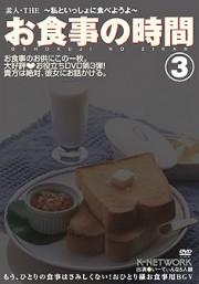 素人・THEお食事の時間3