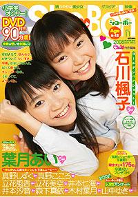 Sho→Boh vol.11 表紙画像