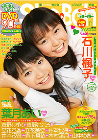 Sho→Boh vol.11