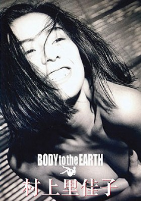 BODY to the EARTH 村上里佳子