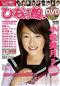 COSMIC MOOK ひなっ娘 Vol.2 表紙画像
