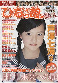 COSMIC MOOK ひなっ娘 Vol.3