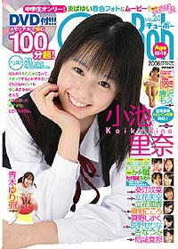 【蔵出し!!】Chu→Boh vol.24