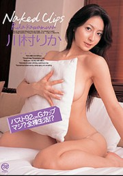 Naked Clips 川村りか